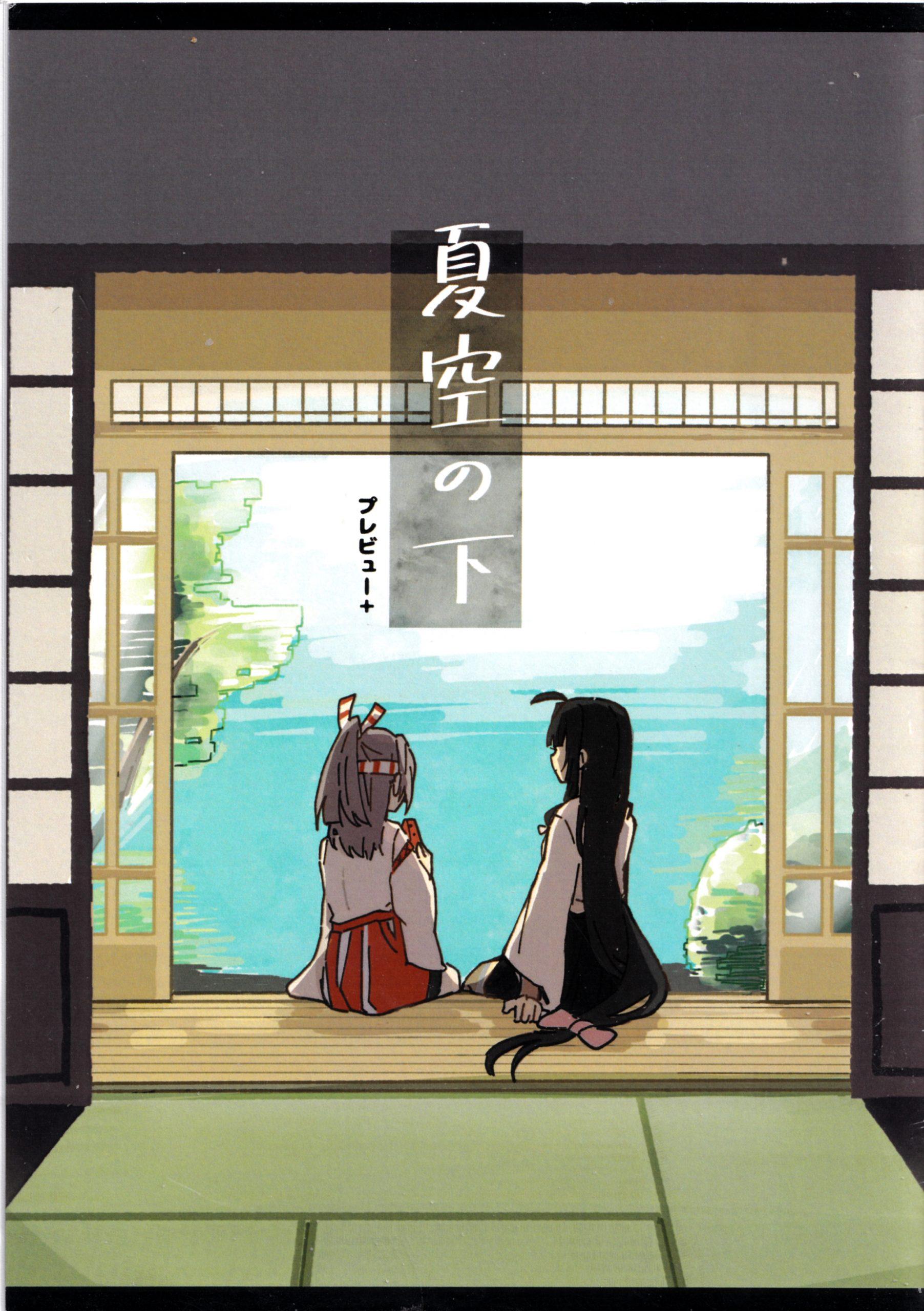 【猫岛汉化】夏空の下